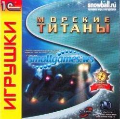 Морские титаны | Submarine Titans