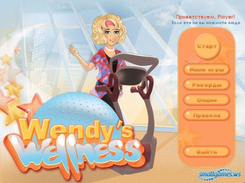 Скачай и играй без ограничений. READMORE_REGISTER. Wendy's Wellness
