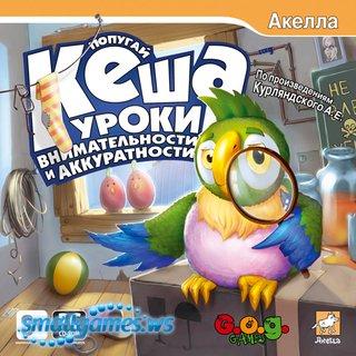 Попугай Кеша: Уроки внимательности и аккуратности