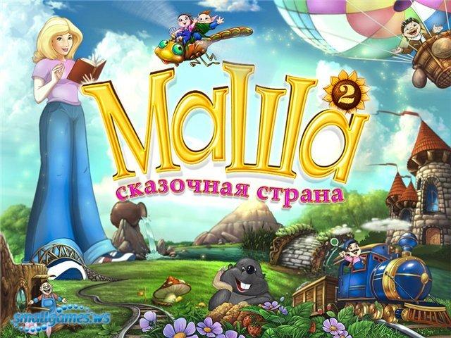 Игру Маша 2 Сказочная Страна