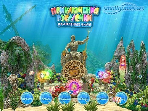 Приключения Русалочки 2: Волшебные часы