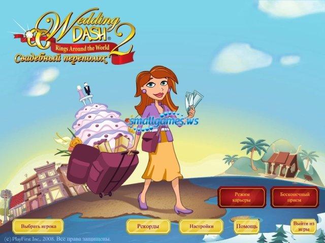смотреть онлайн свадебный разгром бесплатно в Hd 720 качестве бесплатно