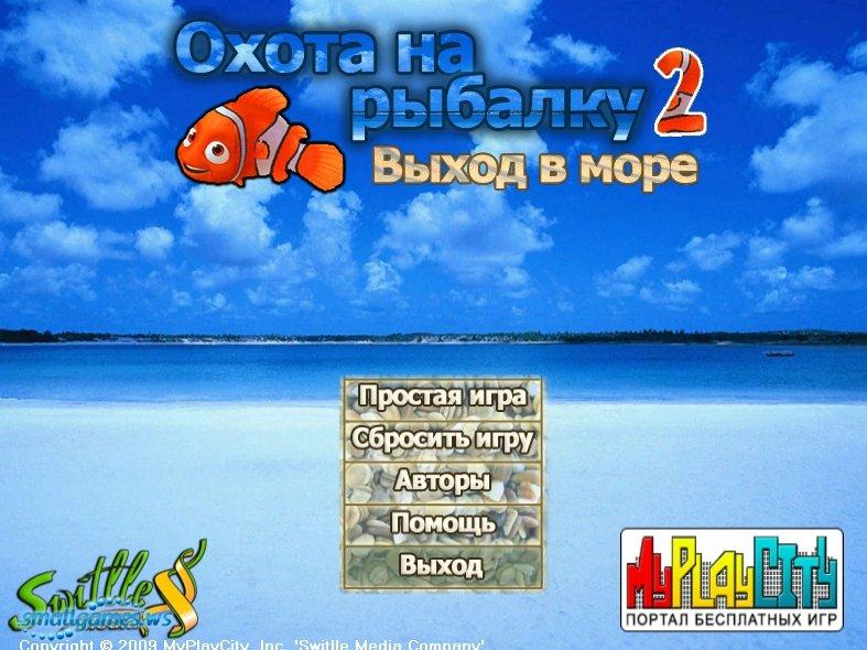 РУК РУКИ национальность русской рыбалки игра с Ворде, часто необходимо