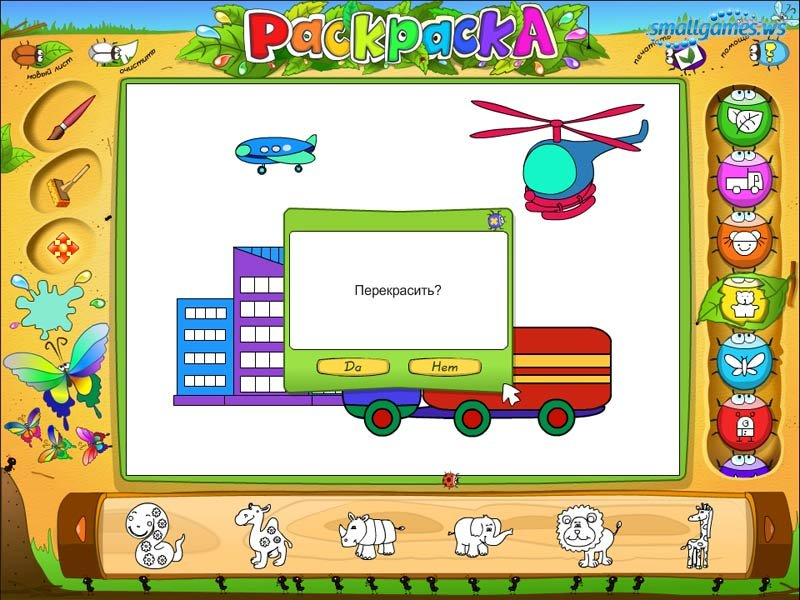 Детская игра раскраска играть онлайн бесплатно