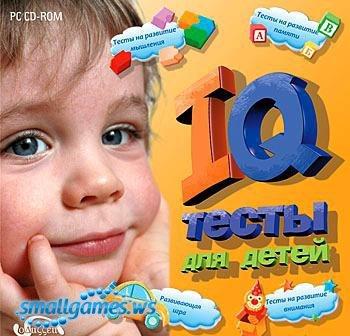 IQ тесты для детей