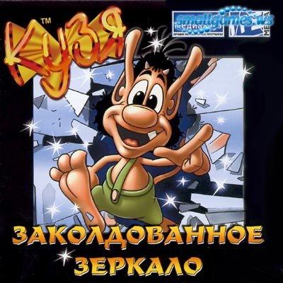 кады на мини игры: