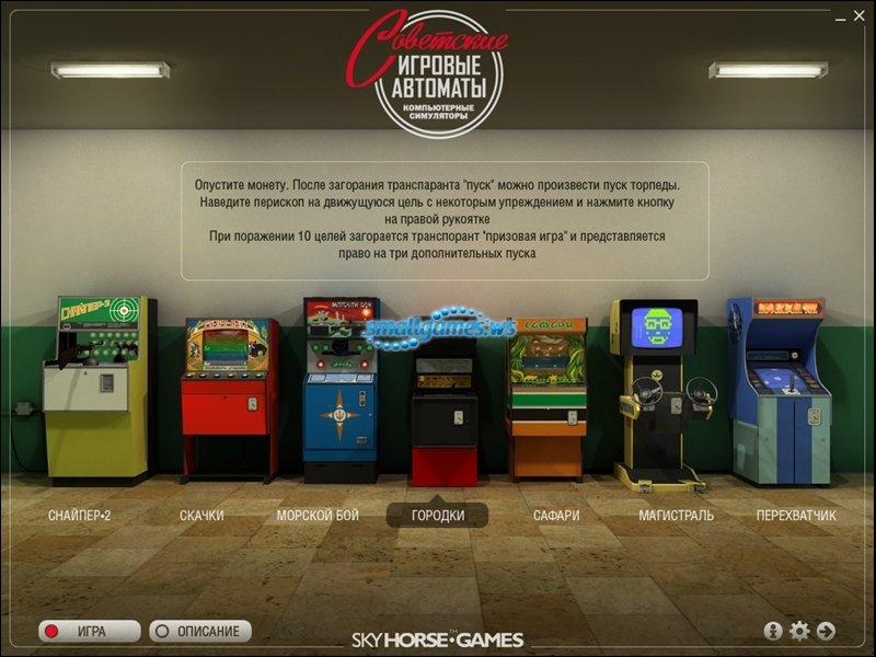 Игры игровые автоматы онлайн