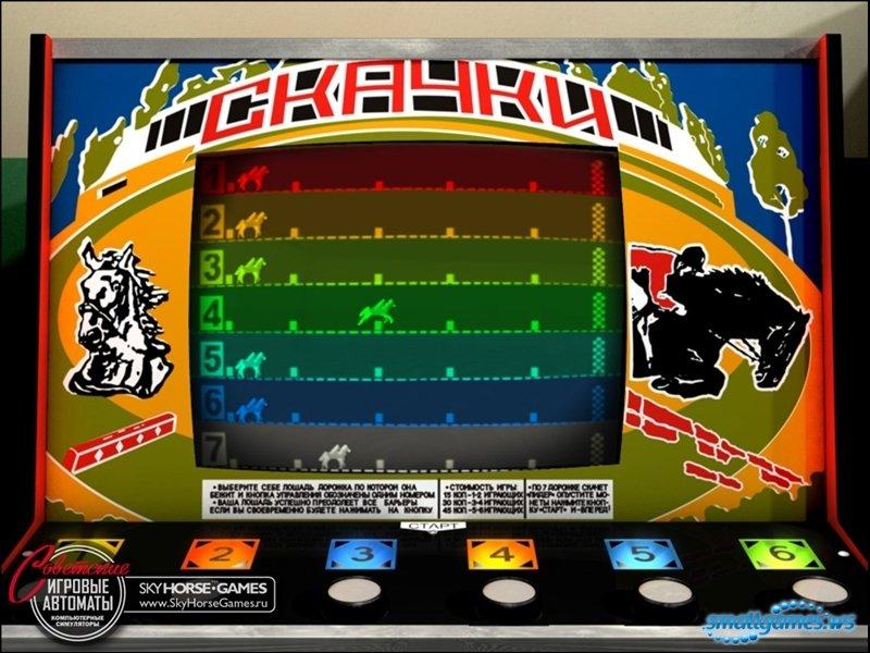 Советские игровые автоматы java игра автоматы игровые играть бесплатно без