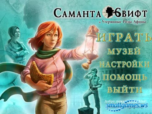 Саманта Свифт и Утерянные Розы Афины