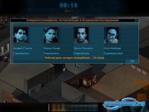 Дело 13 - CID - The Steppenwolf case