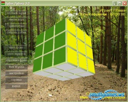 Кубик Рубика /CubeRubika3.0