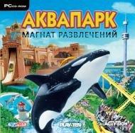 Аквапарк - Магнат развлечений