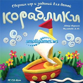 Кораблики. Сборник игр для детей