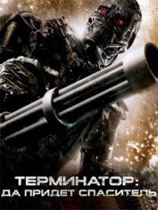 Терминатор - Да придет спаситель 3D