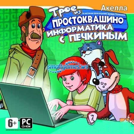 Трое из Простоквашино - Информатика с Печкиным