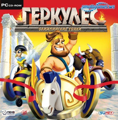 Геркулес - Олимпийские гонки