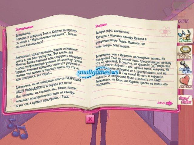 Дизайн дневника игры