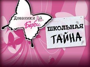 Дневники Барби – Школьная Тайна