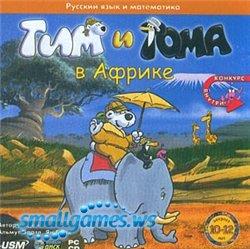 Тим и Тома в Африке