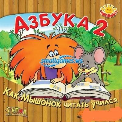 Домовенок Бу :Как мышонок читать учился