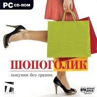 Шопоголик - Покупки без границ
