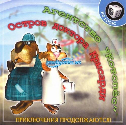 """Агентство """"Котопёс"""". Остров доктора Крысарди"""