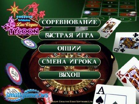 Las Vegas Tycoon (русская версия)
