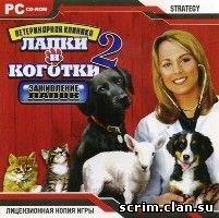 Лапки и Коготки 2 - Ветеринарная Клиника