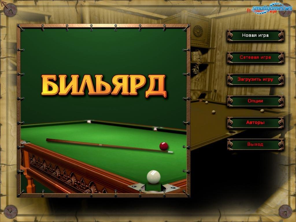 бесплатные игры в бильярд играть во весь экран