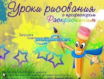 Уроки рисования с Профессором Раскраскиным