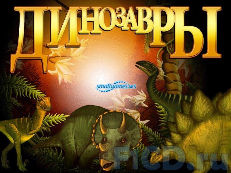 Игры динозавры стрелялки онлайн бесплатно гонки играть онлайн бесплатно на крутых тачках