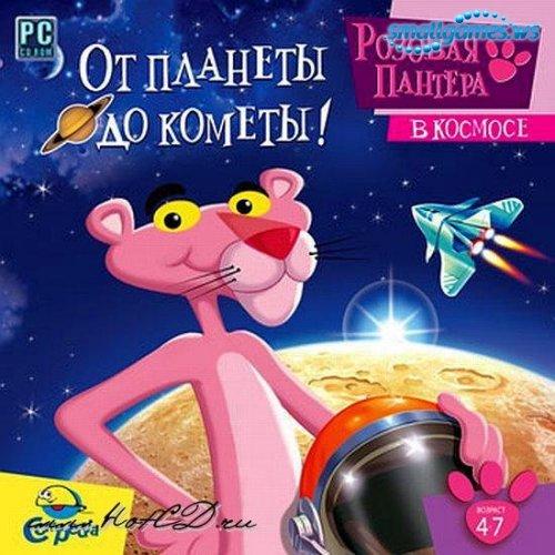 Розовая Пантера в космосе. От планеты до кометы!