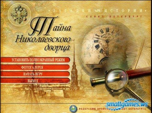 Тайна Николаевского Дворца