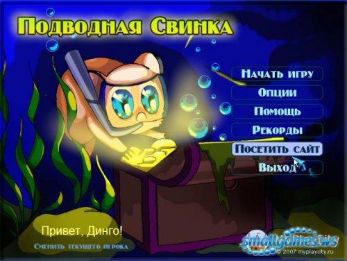 Подводная свинка