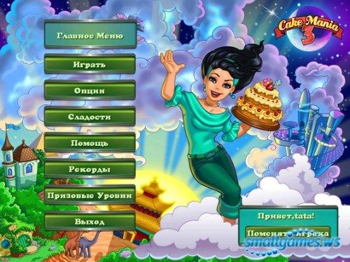 Cake Mania 3 (русская версия)