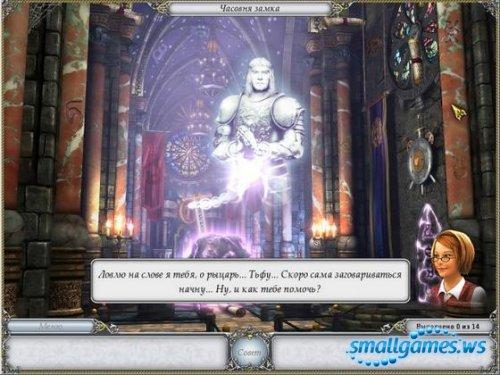 Легенды 2. Полотна богемского замка