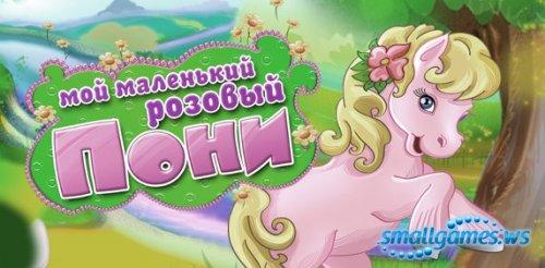 Мой Маленький Розовый Пони