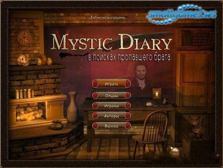 Mystic Diary: В посках пропавшего брата