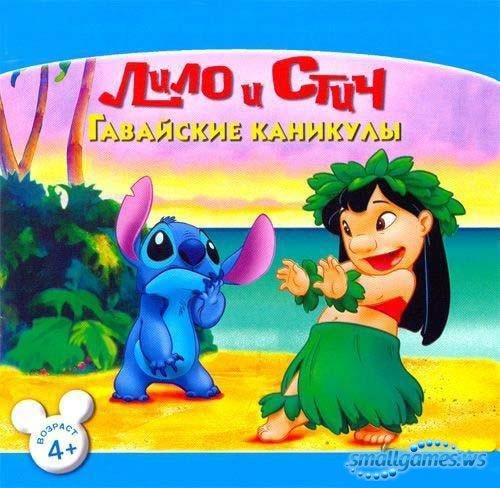 Лило и Стич. Гавайские каникулы