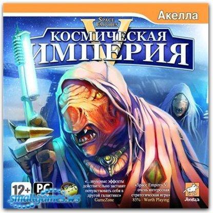 Космическая Империя 4