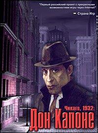 Чикаго, 1932 - Дон Капоне