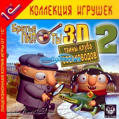 Братья Пилоты 3D - Тайны Клуба Собаководов - Часть 1