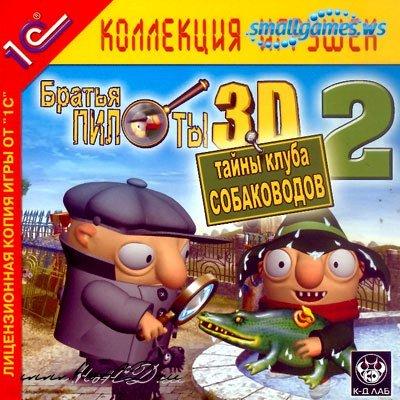 Братья Пилоты 3D - Тайны Клуба Собаководов - Часть 2