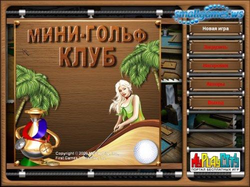 Мини-гольф Клуб(Чемпион Мини Гольфа)