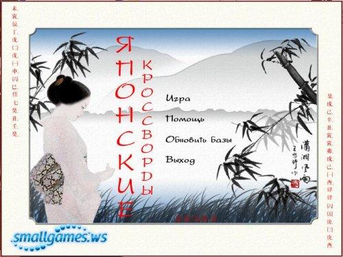 Японские головоломки - кроссворды