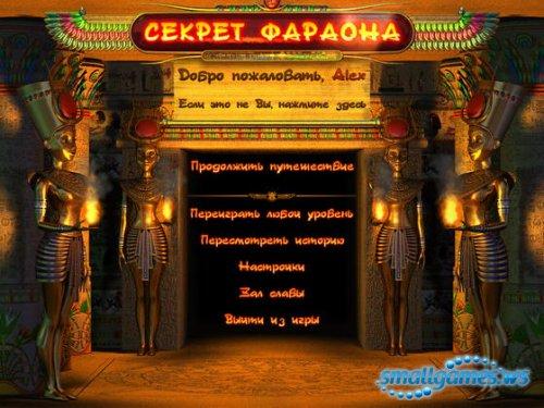Секрет фараона
