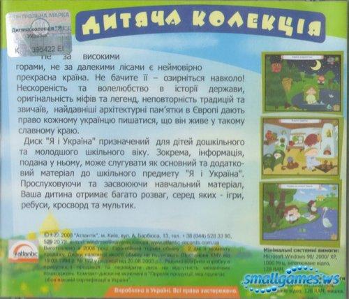 Я и Украина - Детская коллекция