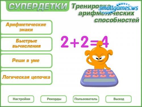 Супердетки. Тренировка арифметических способностей