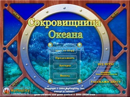 Сокровищница океана