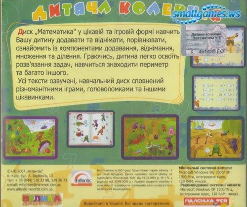 Математика 1 - Детская коллекция